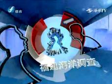 """《新闻启示录》福建体育:厉兵秣马战""""三会"""""""