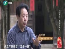 《纪录时间》西湖李家村