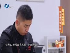 《舌尖之福》海菜螺片烩豆腐