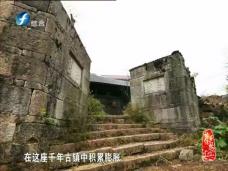 百福司镇——青山绿水百福来