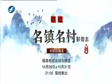 中国影像志·福建九峰