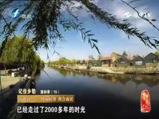 南阳镇——风雨同舟 和合而居