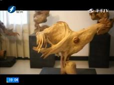 《风物福建》木雕非遗玩出新花样