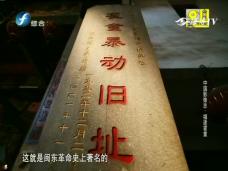 中国影像志·福建霍童