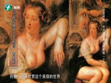 《纪录时间》当卢浮宫遇见紫禁城(十二)