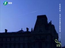 《纪录时间》当卢浮宫遇见紫禁城(十七)