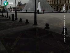 《纪录时间》当卢浮宫遇见紫禁城(十四)
