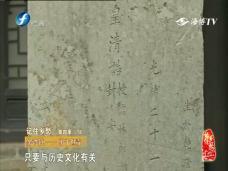窑湾镇——勇于担责