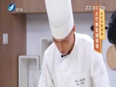 《舌尖之福》大竹蛏金汤泡饭