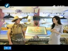 《风物福建》石狮渔文化博物馆
