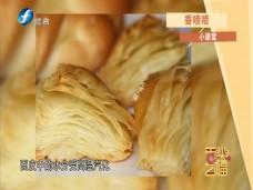 《舌尖之福》香酥肉松饼