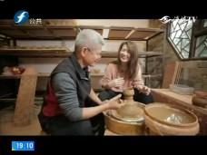 《风物福建》台湾陶艺家溯源之路(上)