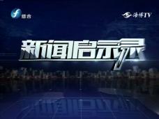 """《新闻启示录》《四十年·我们》郑依福:以工匠精神添彩""""中国制造"""""""