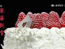 《舌尖之福》草莓飘雪