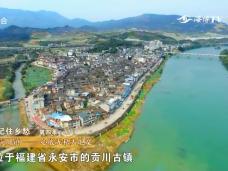 贡川镇——心底无私天地宽