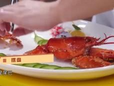 《舌尖之福》避风塘炒波士顿龙虾
