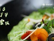 《舌尖之福》青豆芦笋烩饭
