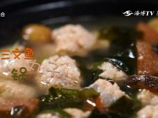 《舌尖之福》三文鱼丸子锅