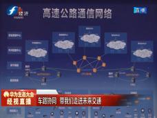 华为中国生态伙伴大会特别直播节目《因聚而生 智能进化》-20190322