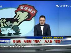 """《新闻启示录》高山说:为基层""""减负"""" 为人民""""增富"""""""