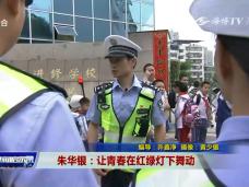 《新闻启示录》朱华银:让青春在红绿灯下舞动