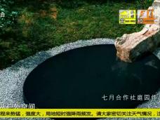 《新视觉》青创中国 康恒