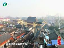 《纪录时间》黄桥镇