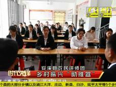 《时代先锋》安溪县农民讲师团