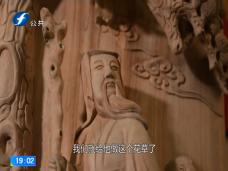 《风物福建》一周综述:云霄木雕工艺