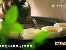 《时代先锋》茶人匠心 红色引领