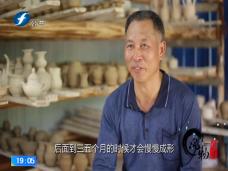 《风物福建》邵武枫林青白瓷