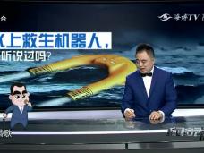《新闻启示录》水上救生机器人,您听说过吗?