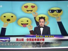 《新闻启示录》高山说:你笑起来真好看