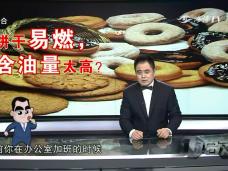 《新闻启示录》饼干易燃 含油量太高?
