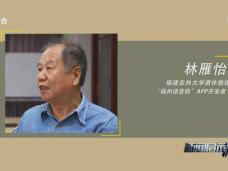 """《新闻启示录》林雁怡:把福州方言""""装进""""手机APP"""
