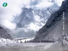 《纪录时间》天山走廊(三)