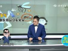 《新闻启示录》高温天气,谨防驱蚊用品引发火灾