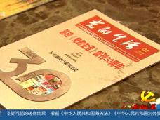 《党的生活》创刊30周年座谈会在福州召开