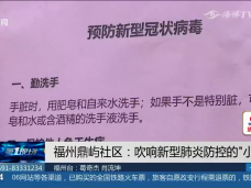 福州鼎屿社区:吹响新型肺炎防控的