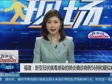 福建:新型冠状病毒感染的肺炎确诊病例56例和疑似病例46例