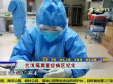 《新闻启示录》武汉隔离重症病区纪实