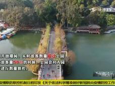 《新闻启示录》福州:在疫情防控中复苏的城市