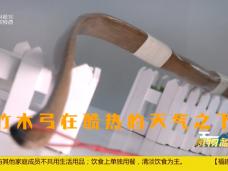 《风物福建》屏南传统竹木弓