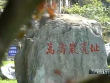 《新闻启示录》万寿岩:远古的回响