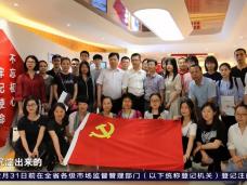 《时代先锋》红色引擎:党建融合强引领 凝聚力量促发展