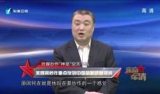 《东南军情》神龙空天飞机被称中国版X-37B