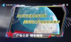 《东南军情》歼-16性能力压周边国家 日本打造多层反导网