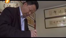 《客家人》书法家 陈文汉
