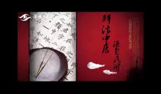 民间中医——古代中医收藏