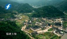 中国梦·福建故事—家住大土楼